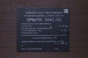 Тумба с сабвуферами ГДН 35-1-8 в акустической системы Орбита 50АС-125