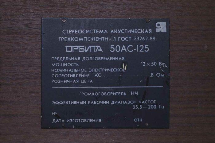 Табличка с основной информацией по Орбите 50АС-125 на тумбе