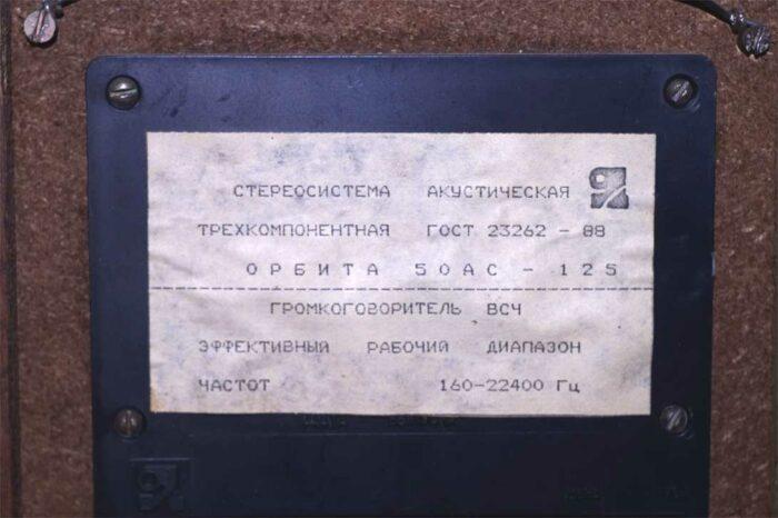 Наклейка на сателлите домашней акустической системы Орбита 50 АС-125