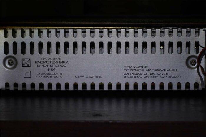 Информационные надписи на задней панели усилителя Радиотехника У-101