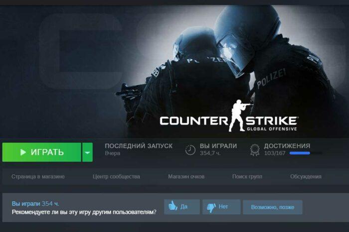 На фото меню запуска Counter Strike Global Offensive с количеством проведённых в игре часов